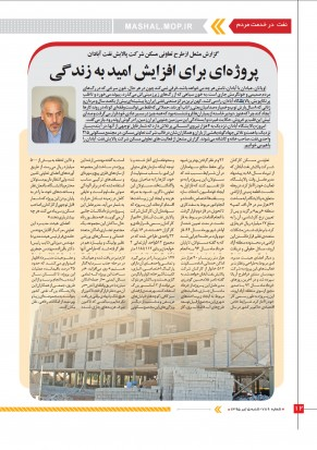گزارش هفته نامه مشعل وزارت نفت از طرح تعاونی مسکونی کارکنان شرکت پالایش نفت آبادان