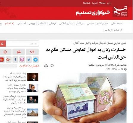 خبرگزاری تسنیم : خسارت زدن به اموال تعاونی مسکن ظلم به حقالناس است
