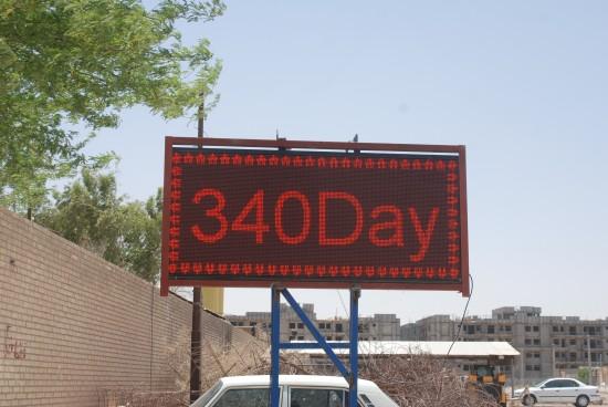 تابلو روز شمار اتمام پروژه در محل احداث پروژه نصب گردید