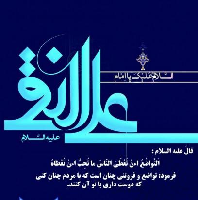 ولادت حضرت امام علی النقی الهادی مبارک باد