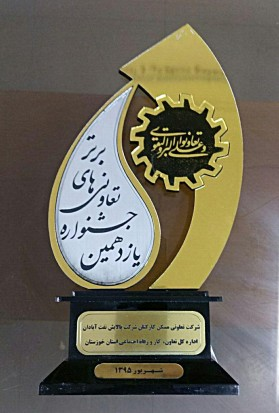 گزارش تصویری یازدهمین جشنواره تعاونی های برتر استان خوزستان