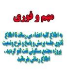 لغو جلسه روز دوشنبه مورخ ۲۷ آبان ماه ۱۳۹۸