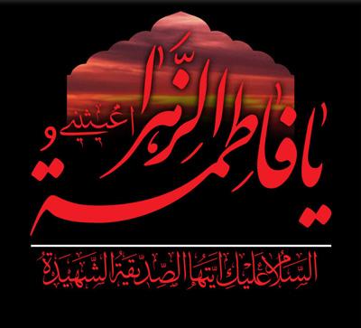 شهادت بانوی دوعالم حضرت فاطمه زهرا سلام الله علیها تسلیت باد