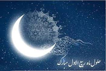 حلول ماه ربیع الاول مبارک باد .
