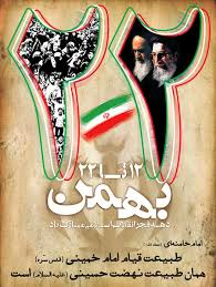 سالروز پیروزی انقلاب اسلامی ایران بر همگان مبارک باد