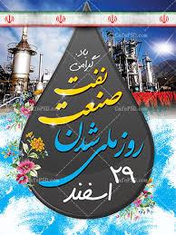 سالروز ملی شدن صنعت نفت مبارک باد