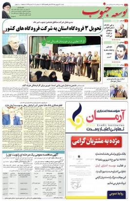 روزنامه توسعه جنوب ( تجلیل از تعاونی های برتر استان خوزستان )